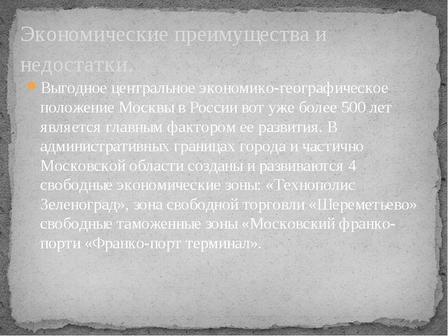 Выгодное центральное экономико-географическое положение Москвы в России вот у...