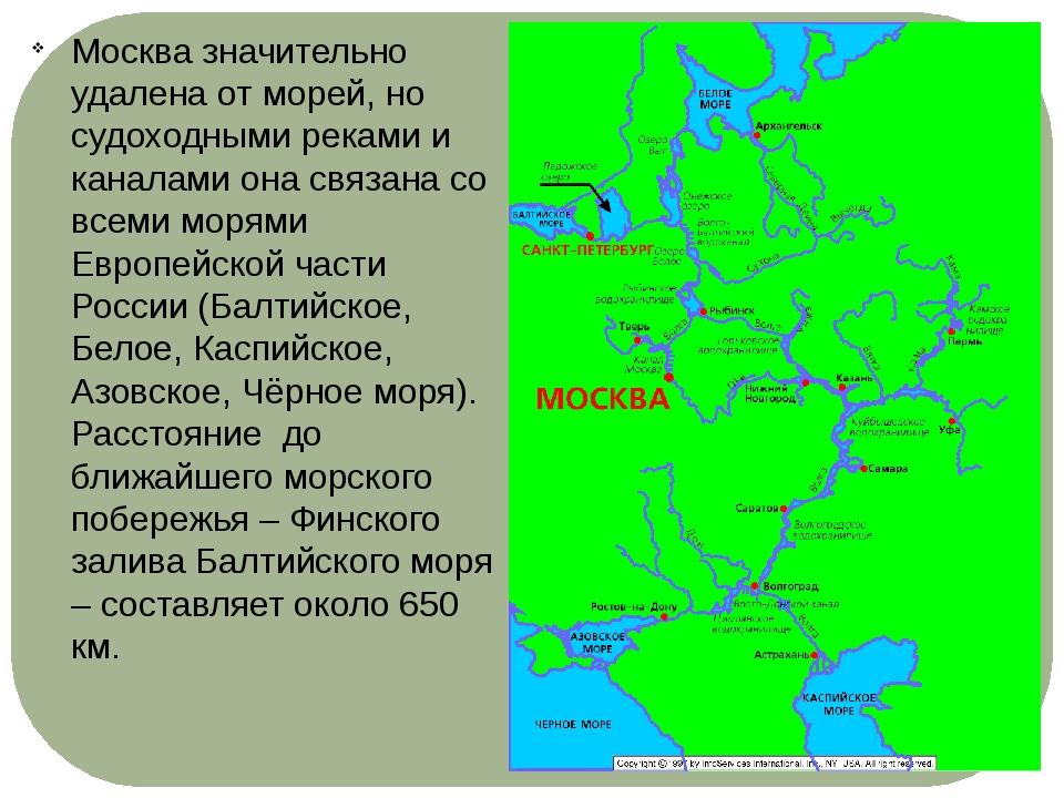 Москва значительно удалена от морей, но судоходными реками и каналами она свя...
