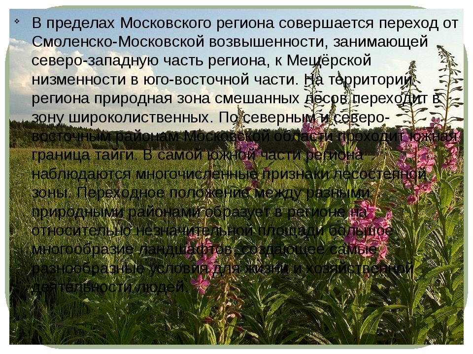 В пределах Московского региона совершается переход от Смоленско-Московской во...
