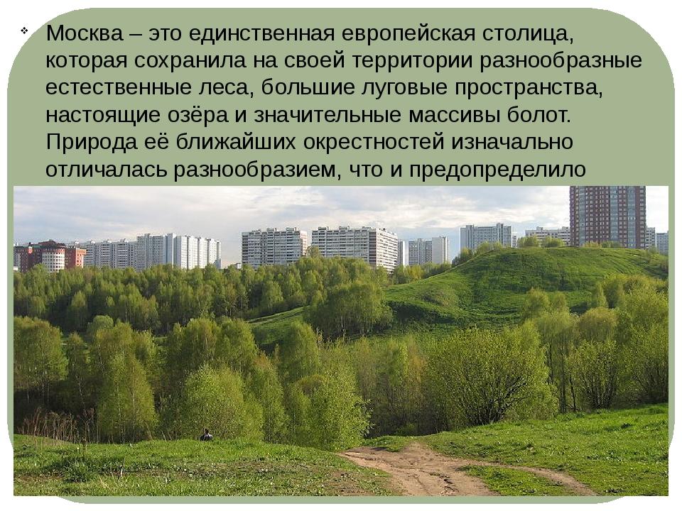 Москва – это единственная европейская столица, которая сохранила на своей тер...