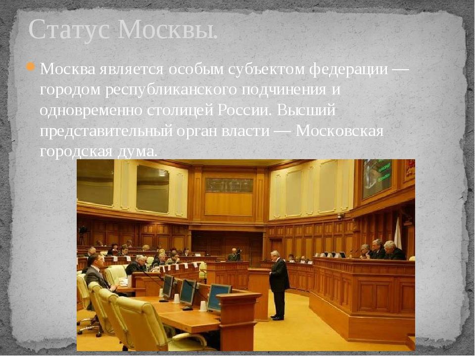Москва является особым субъектом федерации — городом республиканского подчине...