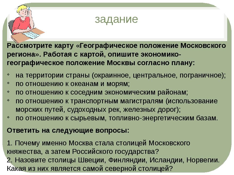 Рассмотрите карту «Географическое положение Московского региона». Работая с к...