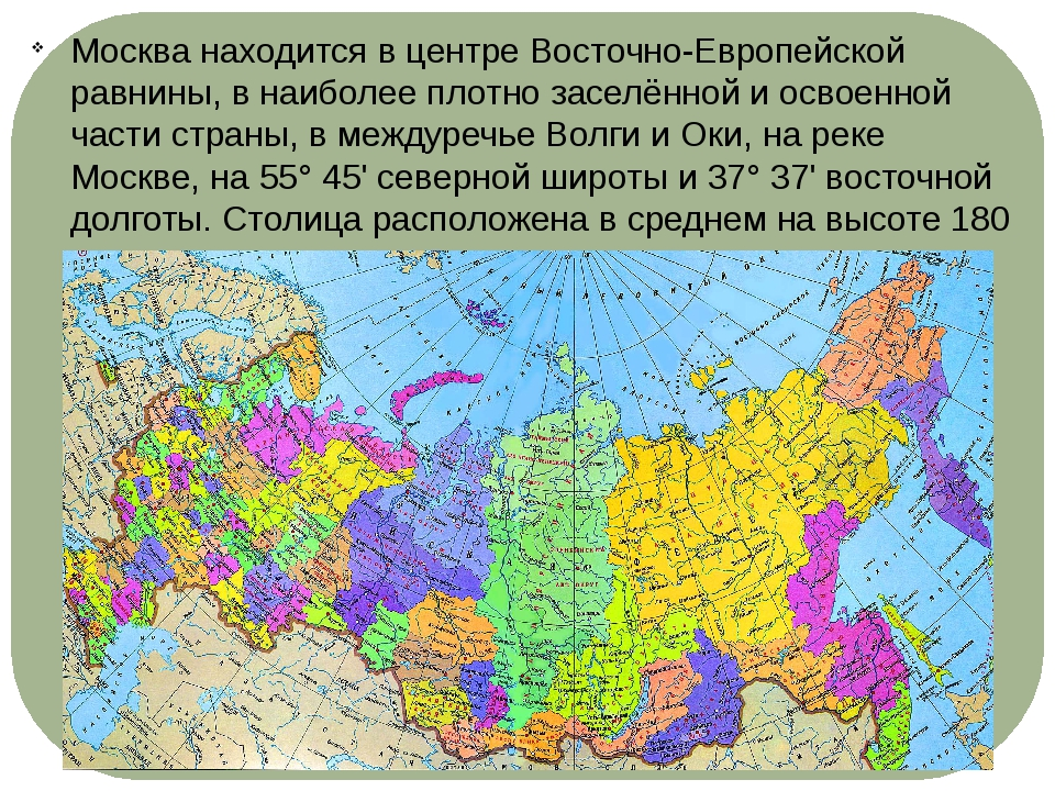 Москва находится в центре Восточно-Европейской равнины, в наиболее плотно зас...