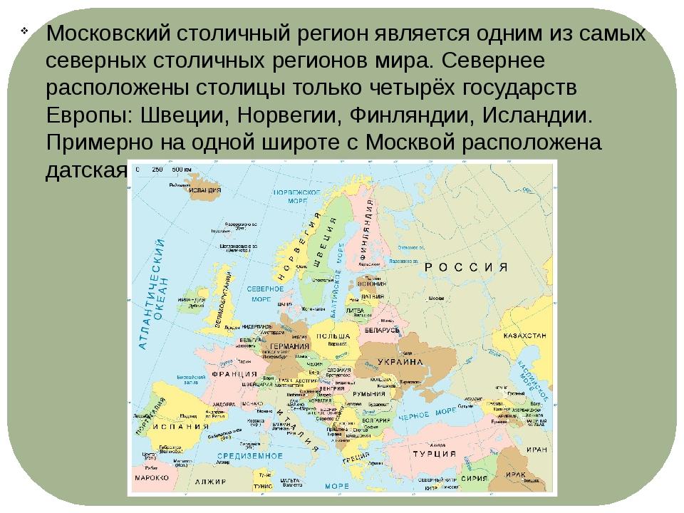 Московский столичный регион является одним из самых северных столичных регион...