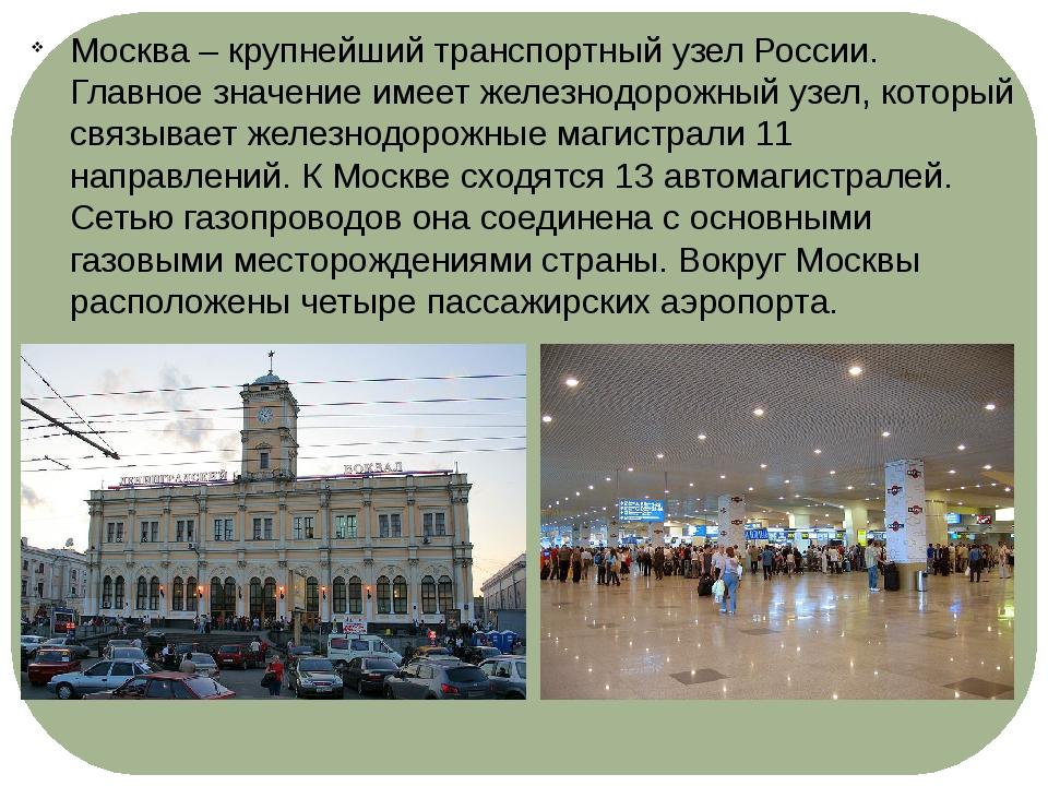 Москва – крупнейший транспортный узел России. Главное значение имеет железнод...