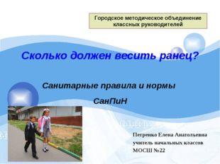 Петренко Елена Анатольевна учитель начальных классов МОСШ №22 Сколько должен