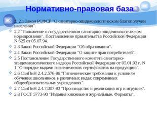 """2. 2.1 Закон РСФСР """"О санитарно-эпидемиологическом благополучии населения"""". 2"""