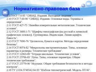 """Нормативно-правовая база 2.9 ГОСТ 7.4-95 """"СИБИД. Издания. Выходные сведения""""."""