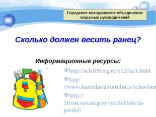 http://sch109.trg.ru/p129aa1.html http://www.kanzelaria.ru/rubrics/schoolmark