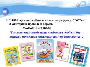 С 1998 года вес учебников строго регулируется ГОСТом «Санитарные правила и но