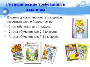 Гигиенические требования к изданиям Издание должно включать материалы, рассчи