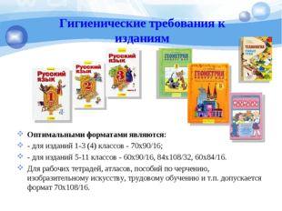Гигиенические требования к изданиям Оптимальными форматами являются: - для из