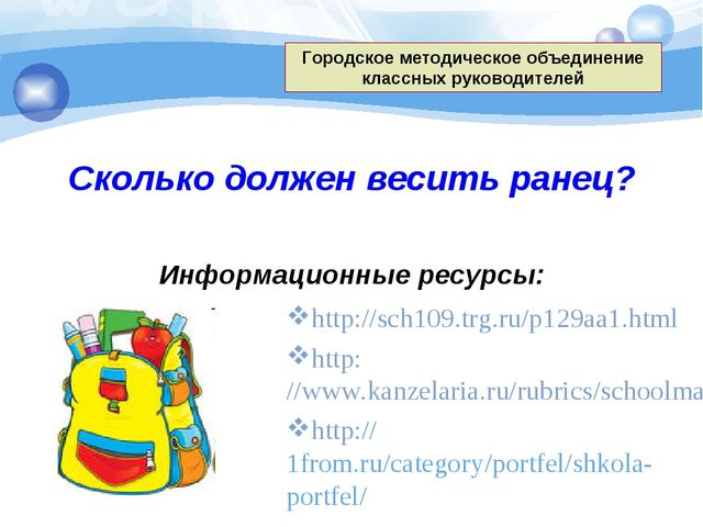 http://sch109.trg.ru/p129aa1.html http://www.kanzelaria.ru/rubrics/schoolmark...