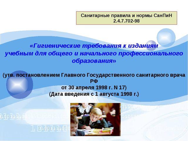 «Гигиенические требования к изданиям учебным для общего и начального професс...