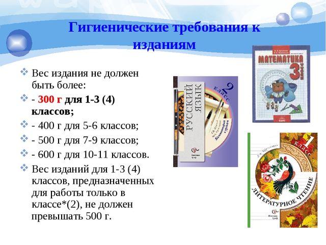 Гигиенические требования к изданиям Вес издания не должен быть более: - 300 г...