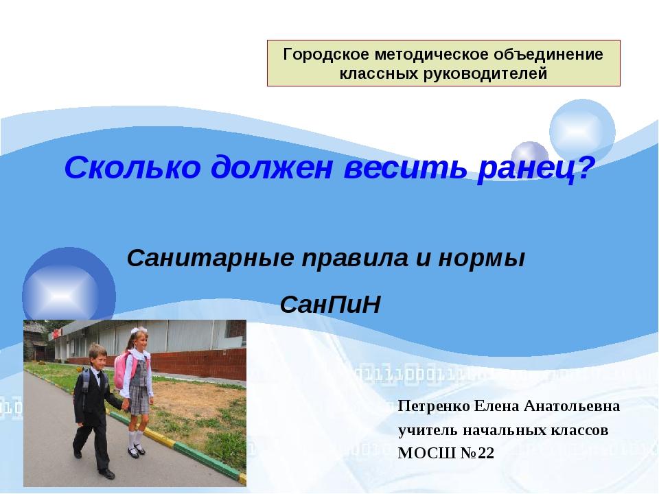 Петренко Елена Анатольевна учитель начальных классов МОСШ №22 Сколько должен...