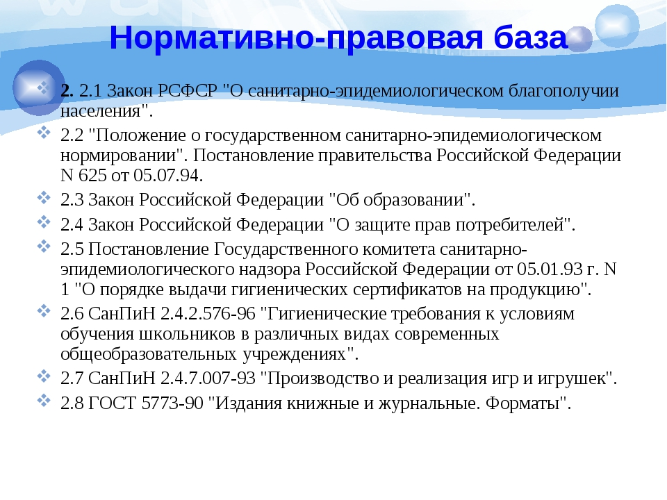 """2. 2.1 Закон РСФСР """"О санитарно-эпидемиологическом благополучии населения"""". 2..."""