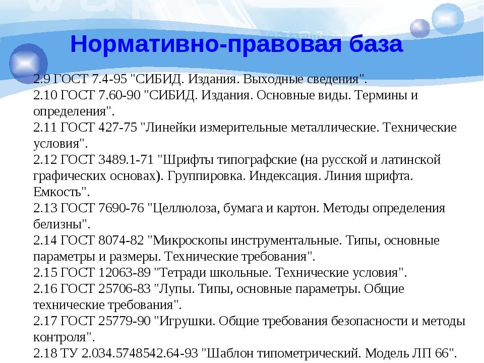 """Нормативно-правовая база 2.9 ГОСТ 7.4-95 """"СИБИД. Издания. Выходные сведения""""...."""