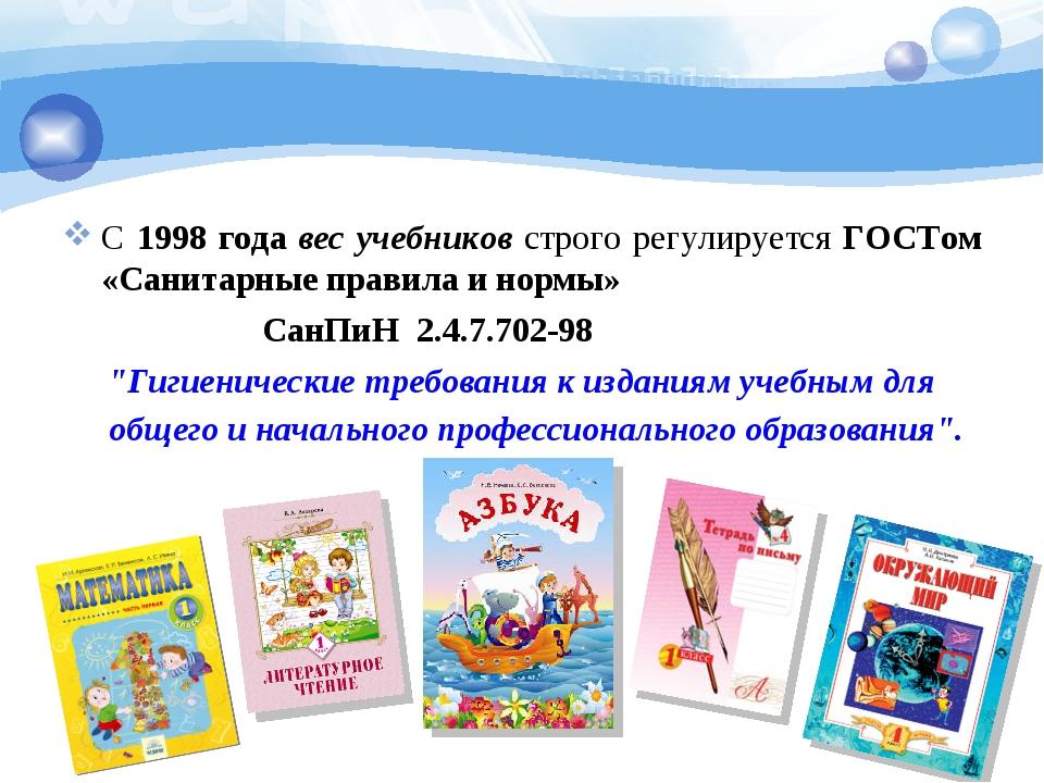 С 1998 года вес учебников строго регулируется ГОСТом «Санитарные правила и но...