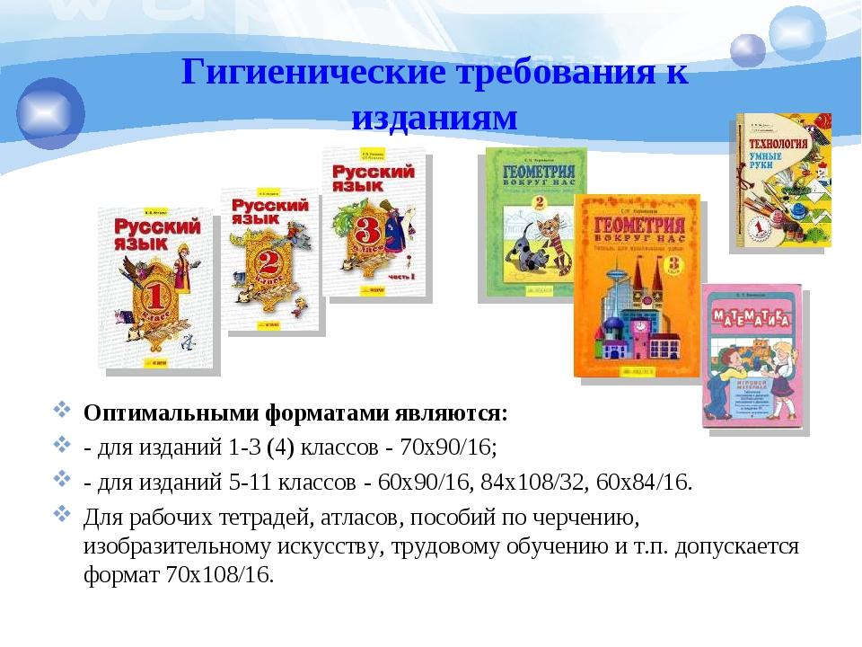 Гигиенические требования к изданиям Оптимальными форматами являются: - для из...