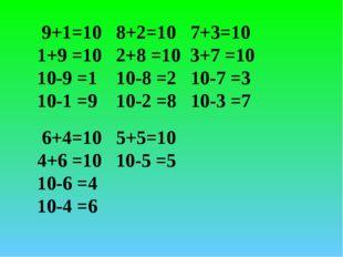 9+1=10 8+2=10 7+3=10 1+9 =10 2+8 =10 3+7 =10 10-9 =1 10-8 =2 10-7 =3 10-1 =9
