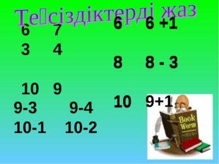 6 6 +1 8 8 - 3 10 9+1 6 7 3 4 10 9 9-3 9-4 10-1 10-2 6 6 +1 8 8 - 3 10 9+1