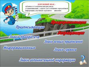 http://www.deti-66.ru/ Мастер презентаций ДОРОЖНЫЙ ЗНАК - табличка со схемати
