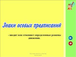 http://www.deti-66.ru/ Мастер презентаций - вводят или отменяют определенные