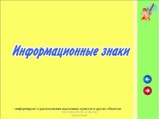http://www.deti-66.ru/ Мастер презентаций - информируют о расположении населе