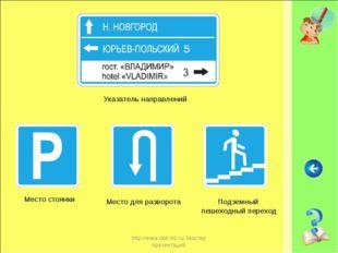 http://www.deti-66.ru/ Мастер презентаций Указатель направлений Подземный пеш