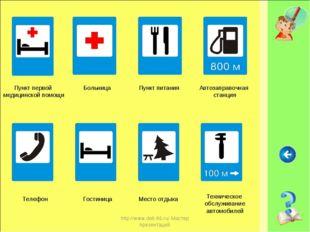 http://www.deti-66.ru/ Мастер презентаций Пункт первой медицинской помощи Бол