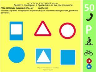 http://www.deti-66.ru/ Мастер презентаций Просмотри внимательно! Расставь кар