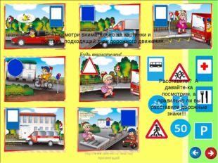 http://www.deti-66.ru/ Мастер презентаций Посмотри внимательно на картинки и