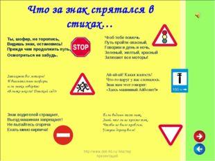 http://www.deti-66.ru/ Мастер презентаций Что за знак спрятался в стихах… Ты,