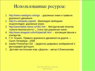http://www.deti-66.ru/ Мастер презентаций Использованные ресурсы: http://www.