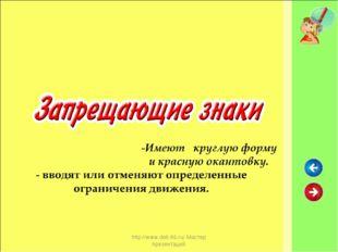 http://www.deti-66.ru/ Мастер презентаций http://www.deti-66.ru/ Мастер презе