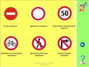 http://www.deti-66.ru/ Мастер презентаций Въезд запрещен Движение запрещено Д
