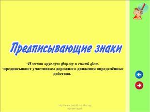 http://www.deti-66.ru/ Мастер презентаций Имеют круглую форму и синий фон. пр