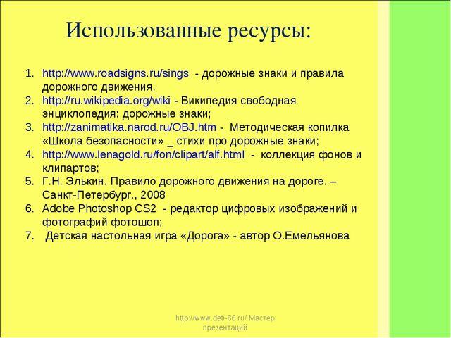 http://www.deti-66.ru/ Мастер презентаций Использованные ресурсы: http://www....
