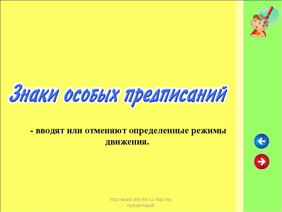 http://www.deti-66.ru/ Мастер презентаций - вводят или отменяют определенные...