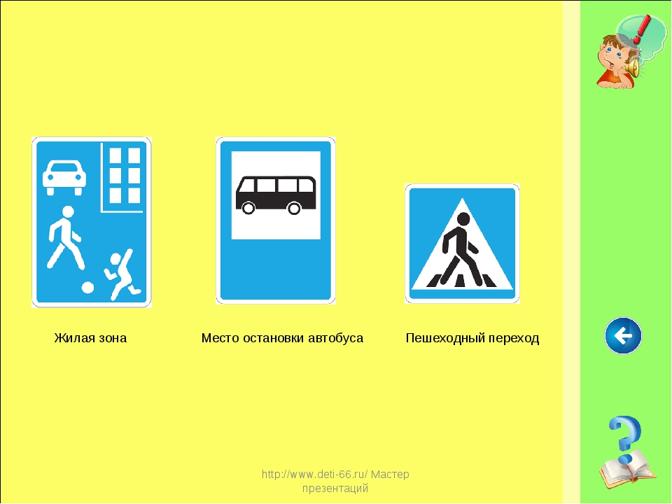 http://www.deti-66.ru/ Мастер презентаций Место остановки автобуса Пешеходный...