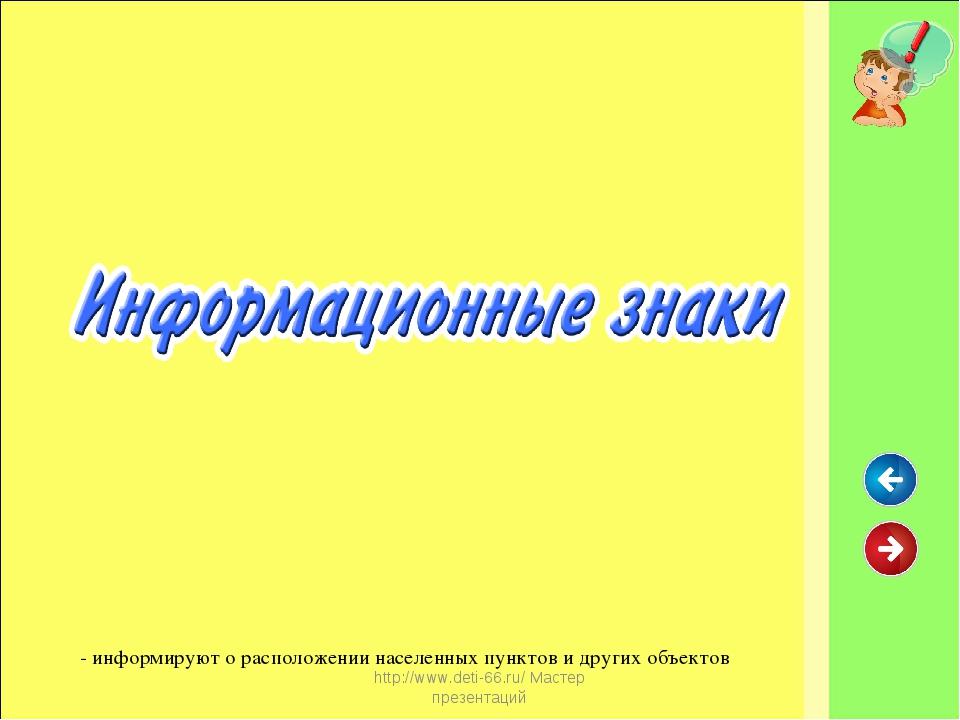 http://www.deti-66.ru/ Мастер презентаций - информируют о расположении населе...