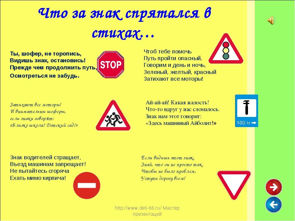 http://www.deti-66.ru/ Мастер презентаций Что за знак спрятался в стихах… Ты,...