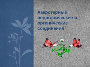 Амфотерные неорганические и органические соединения