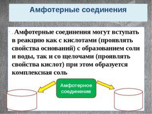 Амфотерные соединения . Амфотерные соединения могут вступать в реакцию как с