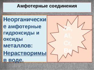 Амфотерные соединения Неорганические амфотерные гидроксиды и оксиды металлов: