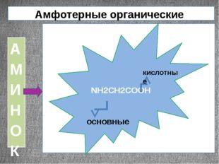 Амфотерные органические соединения А М И Н О К И С Л О Т Ы NH2CH2CОOH основны
