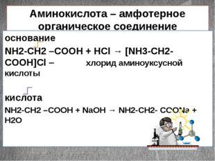 Аминокислота – амфотерное органическое соединение основание NH2-CH2 –COOH + H