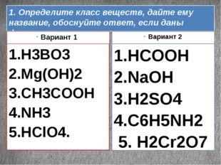 1. Определите класс веществ, дайте ему название, обоснуйте ответ, если даны ф