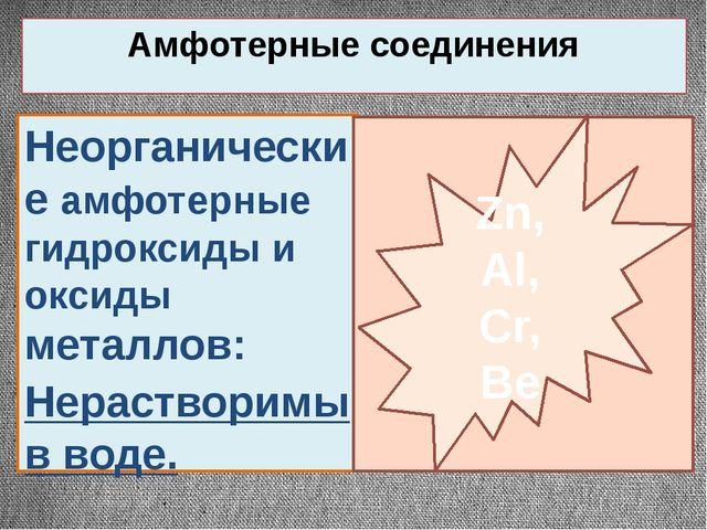 Амфотерные соединения Неорганические амфотерные гидроксиды и оксиды металлов:...